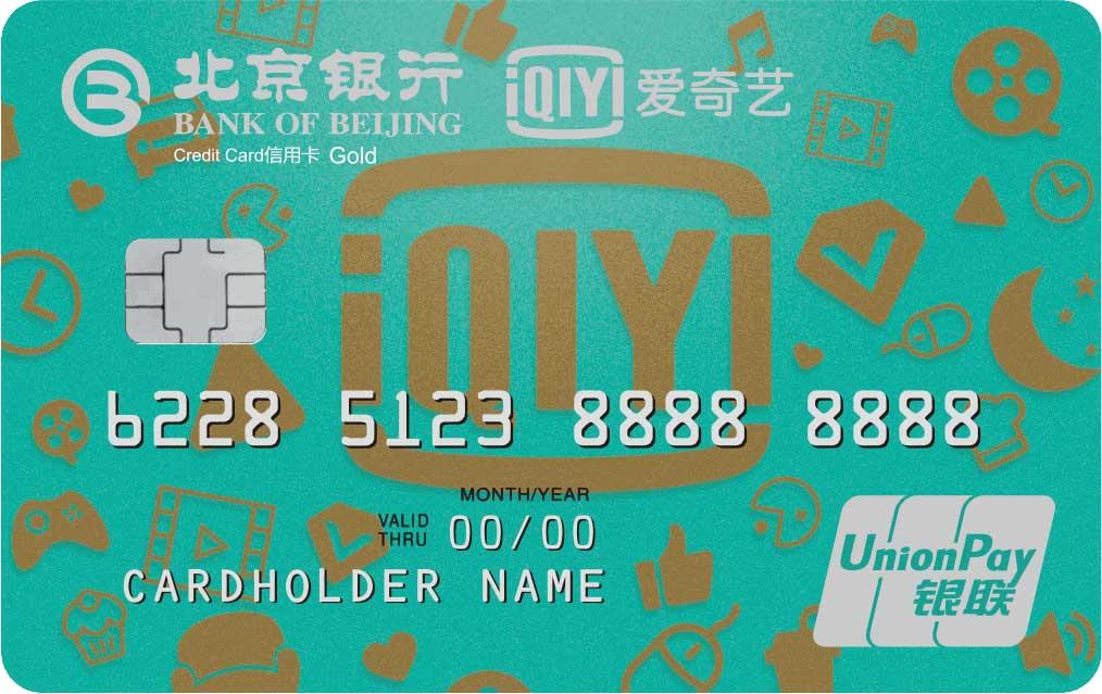 南京银行银行卡激活_北京银行信用卡